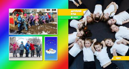 Обложка выпускного альбома для детского сада