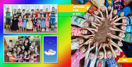 Выпускной фотоальбом для детского сада